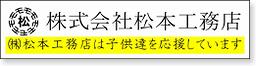 株式会社 松本工務店