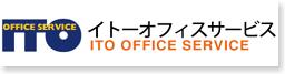 イトーオフィスサービス株式会社
