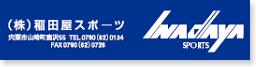 株式会社稲田屋スポーツ