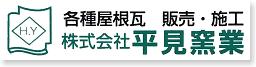 株式会社 平見窯業