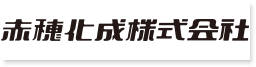 赤穂化成 株式会社