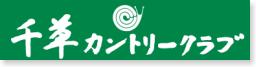 千草カントリークラブ