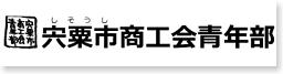 宍粟市商工会青年部