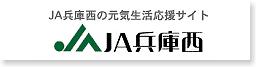 JA兵庫西