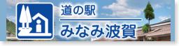 道の駅 みなみ波賀