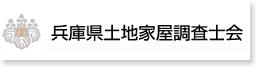 兵庫県土地家屋調査士会