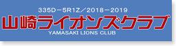 山崎ライオンズクラブ