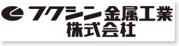フクシン金属工業株式会社