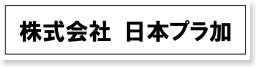 株式会社日本プラ加