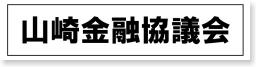 山崎金融協議会