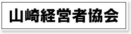 山崎経営者協会