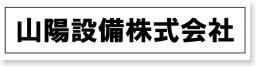 山陽設備株式会社