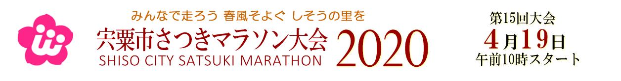第15回 宍粟市さつきマラソン大会 公式サイト