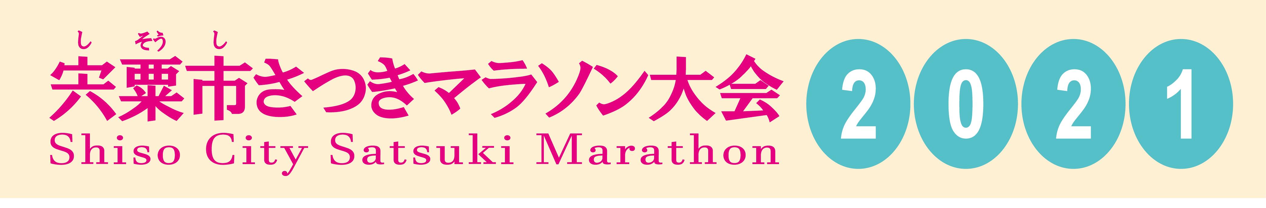 宍粟市さつきマラソン大会公式サイト